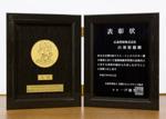 インスペクター賞受賞