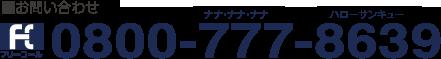 フリーダイヤル0800-777-8639