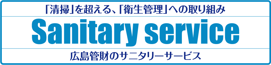sanitary-service-bn