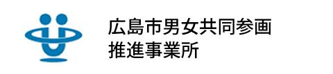 広島市男女共同参画推進事業所