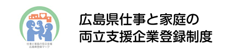 広島県仕事と家庭の両立支援企業登録制度