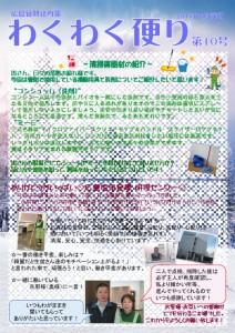 thumbnail of wakuwaku-vol10