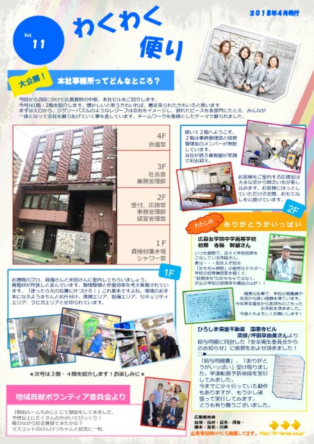 thumbnail of wakuwaku-vol11