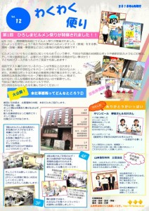 thumbnail of wakuwaku-vol12