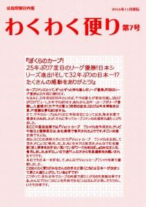 thumbnail of wakuwaku-vol7