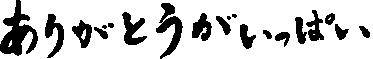 arigatho-main2