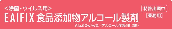 EAIFIX業務用 食品添加物アルコール製剤