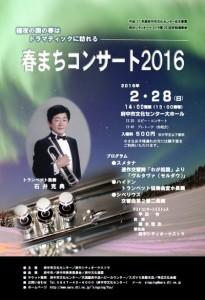 harumachi2016
