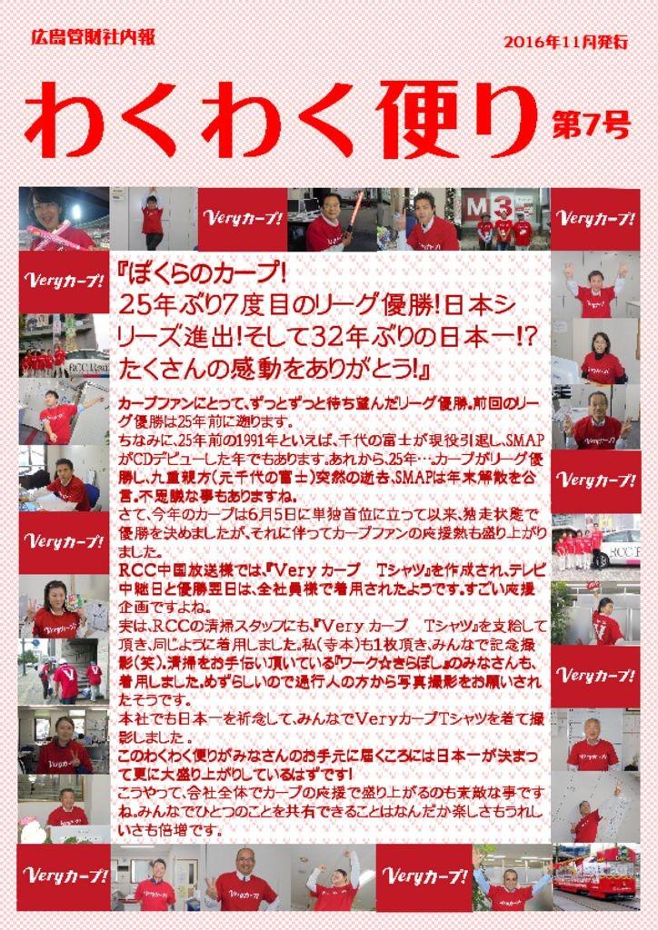 thumbnail of わくわく便り第7号HP掲載