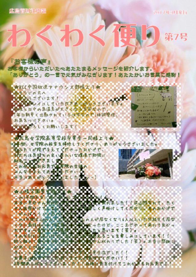 thumbnail of わくわく便り第8号HP掲載