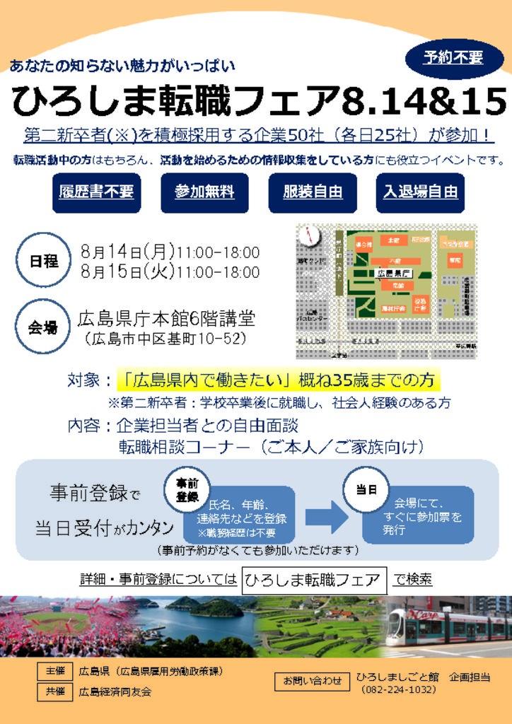 thumbnail of 4 転職フェアチラシ
