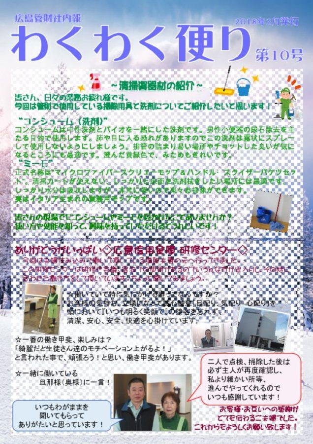 thumbnail of わくわく便り第10号HP掲載
