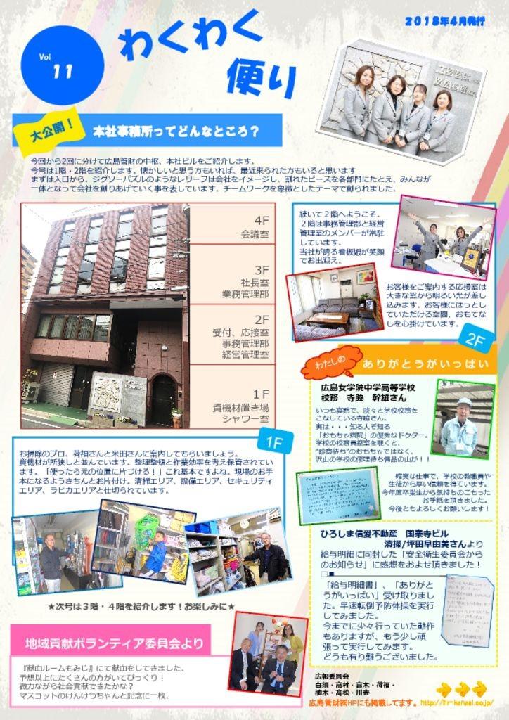 thumbnail of わくわく便り第11号