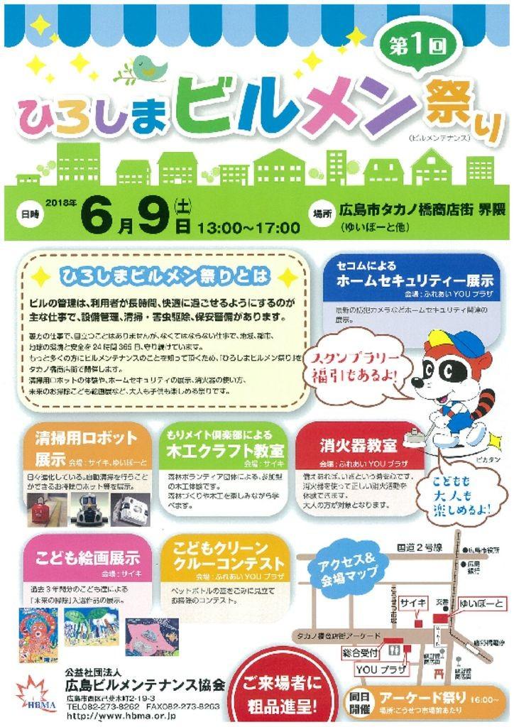 thumbnail of ひろしまビルメン祭り