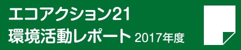 エコアクション21 環境活動リポート