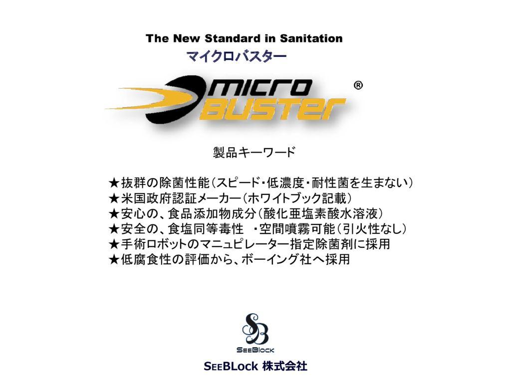 ◆マイクロバスター概要のサムネイル