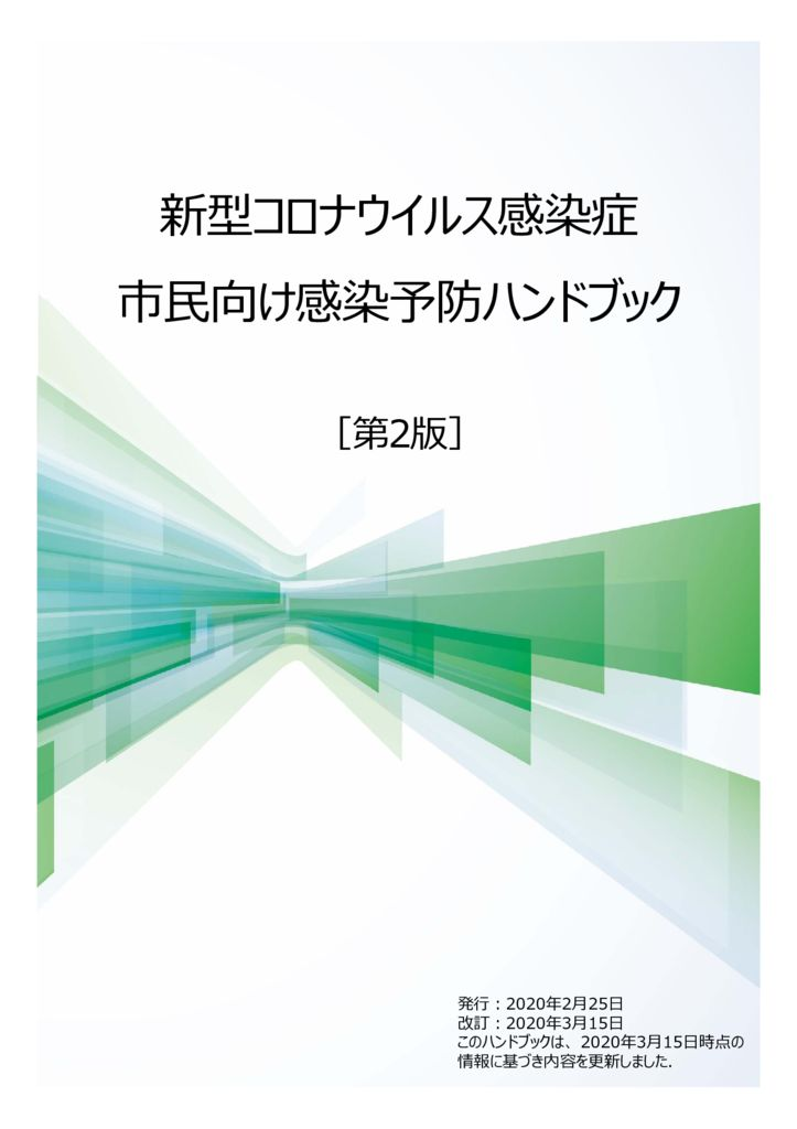 ◎第2版新型コロナウイルス感染症_市民向けハンドブック_20200316-1のサムネイル