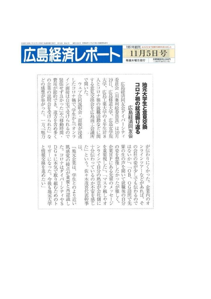 20201105広島経済レポートのサムネイル