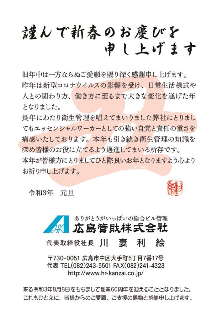 ●広島管財様-年賀状-再校のサムネイル
