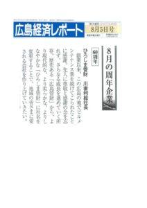 20210805広島経済レポートのサムネイル