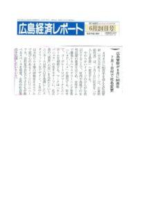 20210624広島経済レポートのサムネイル