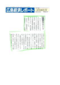 20210416広島経済レポートのサムネイル